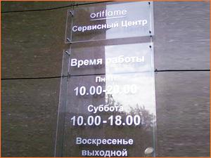 Табличка на фасад здания из стекла