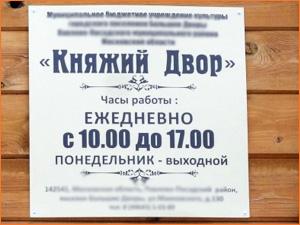 Табличка на фасад здания для магазина