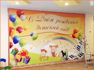 Баннер для детского садика в Красноярске