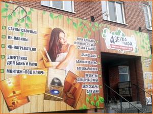 Изготовление баннерной печати для рекламы на фасад здания