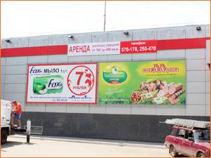 Баннерная печать для магазина с рекламой товара