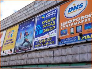 Рекламные баннеры для размещения на заборе или фасада здания
