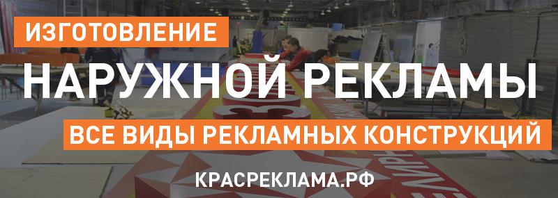 Изготовление наружной рекламы в Красноярске