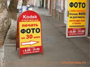 Рекламный уличный штендер для магазина